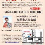 第34回「ビバ・アコーディオン」2020.6.14【中止】