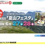2020.6.27-28「第8回夏山フェスタ2020」【中止】