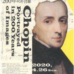 ショパン–200年の肖像