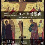 2021/1/11 バッハ「ヨハネ受難曲」コンサート