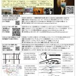 バッハ・イン・ザ・サブウェイズ2021 3/15(月)~ 21(日)一覧