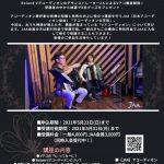 オンライン楽器講座「アコーディオンの学校」(~5/23申込分)