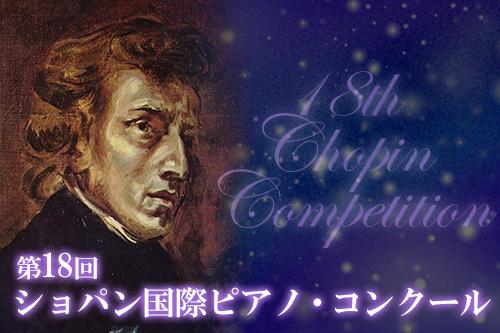 2021/10/16(土)7:00「リラ・クラシック」ショパン