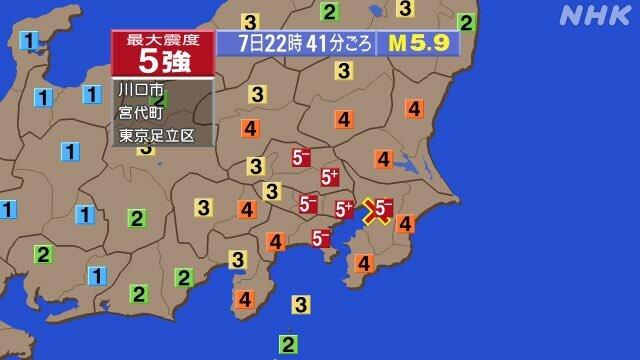 震度5強「東京都」2021.10.7